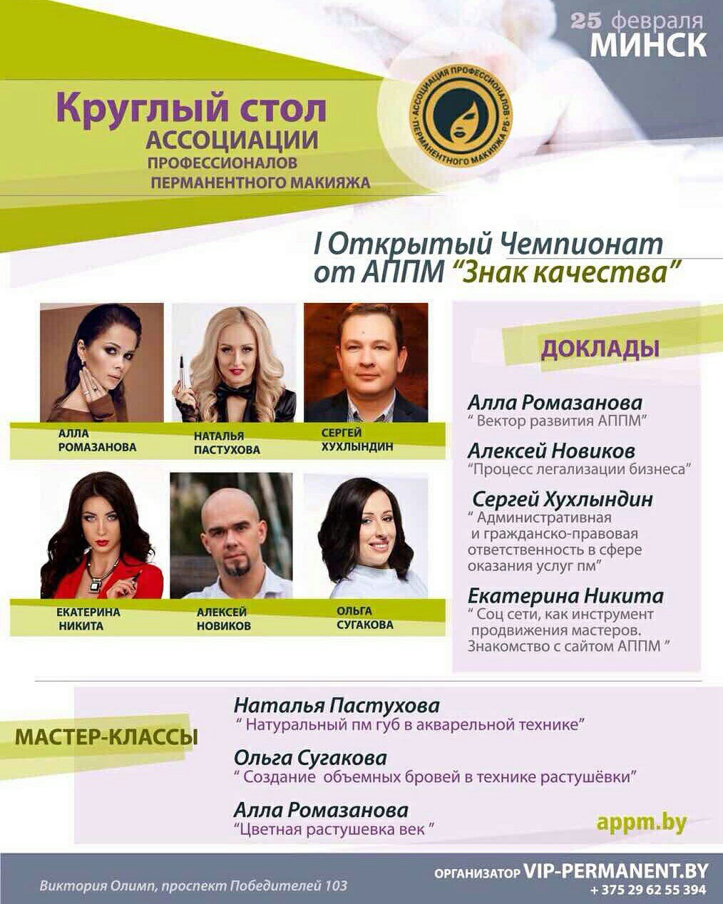 25 февраля состоится мероприятие - круглый стол Ассоциации Профессионалов Перманентного макияжа Республики Беларусь