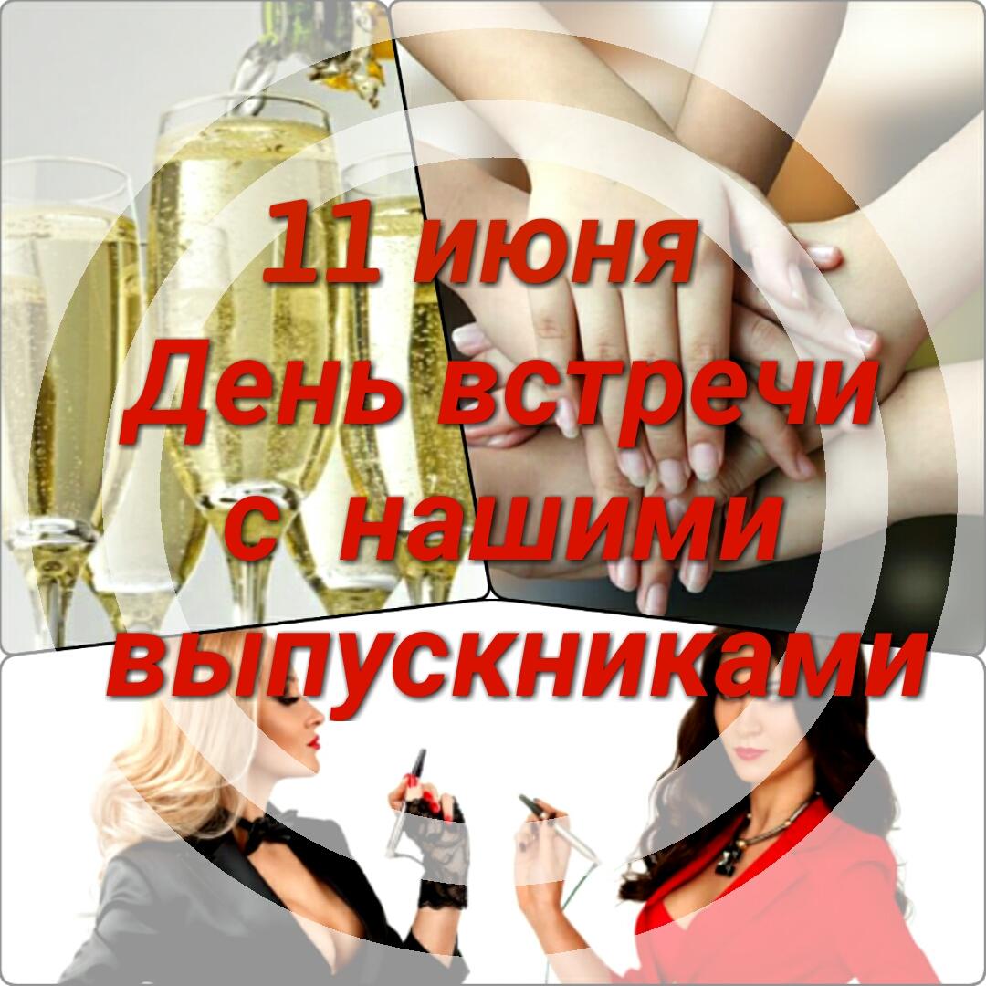 День встречи выпускников vip-permanent.by
